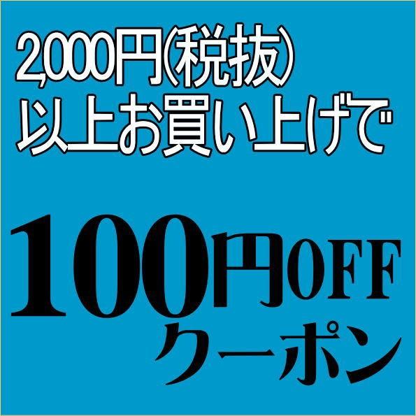 子供服ピアノンで使える100円OFFクーポン