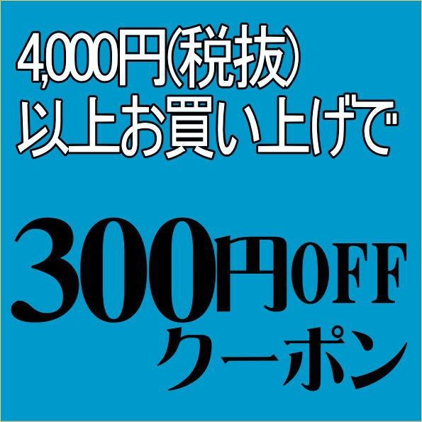 子供服ピアノンで使える300円OFFクーポン