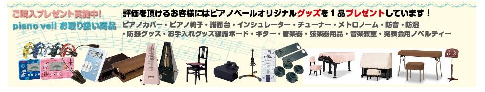 ピアノカバーの専門ショップ