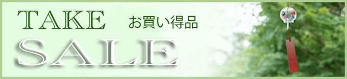 竹セールバナー