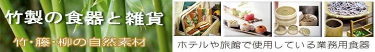 竹バナー750