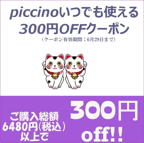 piccinoいつでも使える300円OFFクーポン!