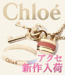 Chloe クロエ アクセサリー リング ネックレス キーリング