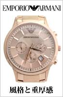 EMPORIO ARMANI エンポリオ アルマーニ 腕時計 ウォッチ