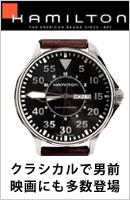 HAMILTON ハミルトン 腕時計 ウォッチ カーキ