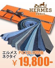 HERMES エルメス メンズ ネクタイ セール 均一 父の日