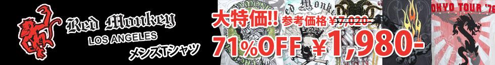Red Monkey レッドモンキー Tシャツ デザイン アーティスト
