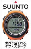 SUUNTO スント スポーツ アウトドア 腕時計 ウォッチ CORE GLACIER LAVA VECTOR コア グラシア ラーヴァ ベクター