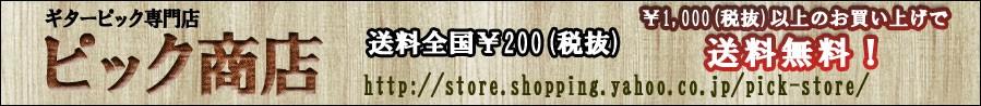 ピック各種取り揃え!1,000円(税別)以上のお買い上げで送料無料!