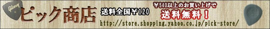 ギターピック各種取り揃え!540円以上のお買い上げで送料無料!