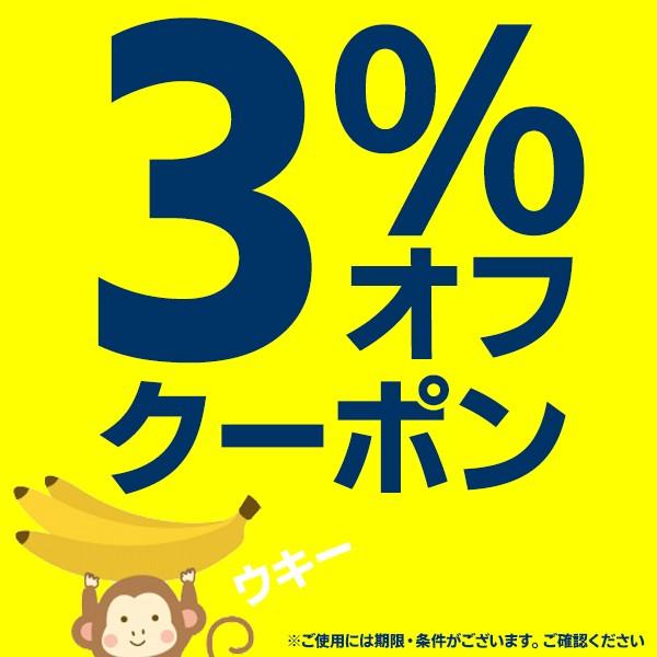 3点以上のご注文で3%OFFクーポン(一部商品除く)
