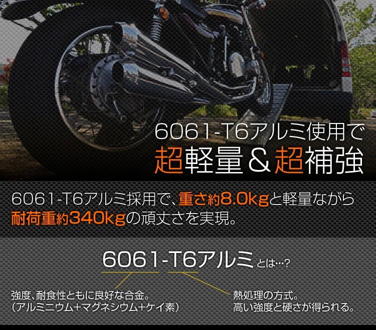 6061-T6アルミ仕様で超軽量&超補強/重さ約8キロと軽量ながら、耐荷重約340キロの頑丈さを実現