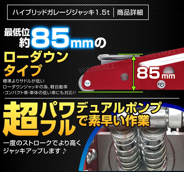 ローダウンタイプ(85mm)