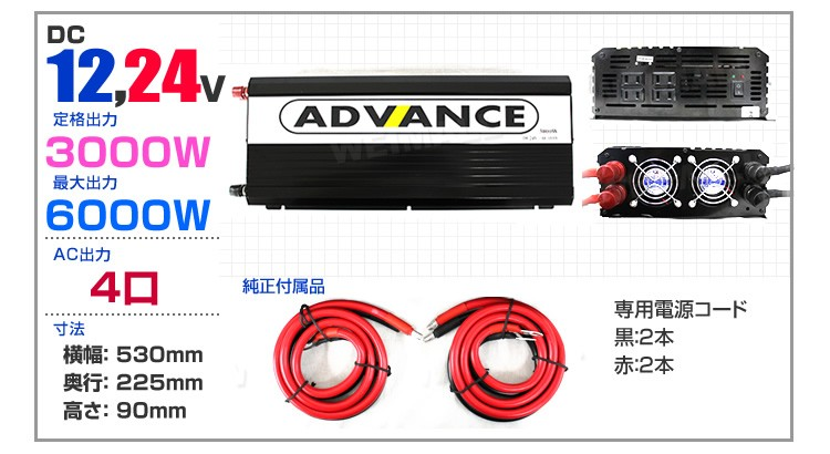 DC12V/24V 定格出力3000W、最大6000W