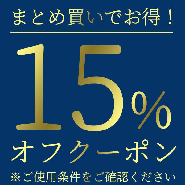 3個以上購入で使える15%オフクーポン【布マスク】
