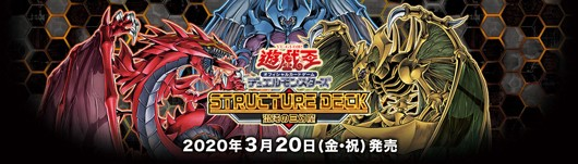 SD混沌の三幻魔
