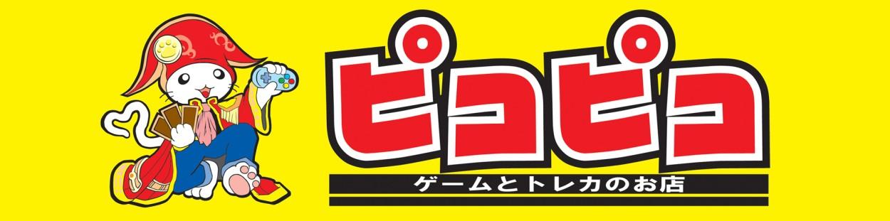 ゲームとトレカのお店ピコピコ ロゴ