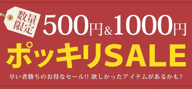 500円&1,000円ポッキリSALE