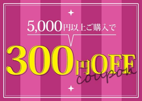 6/29 300円クーポン