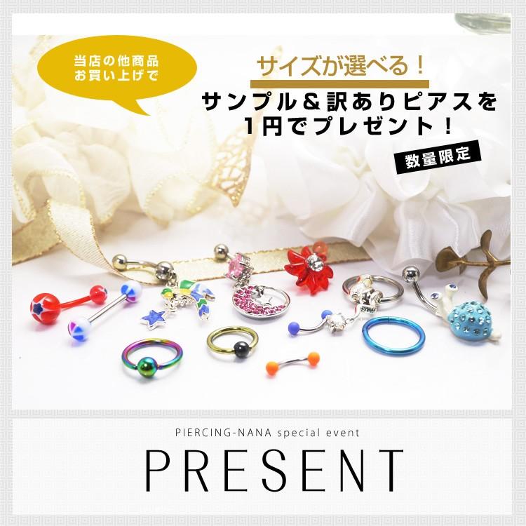 1円プレゼント