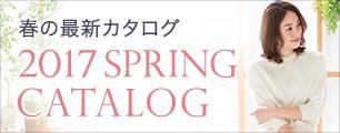 春カタログ