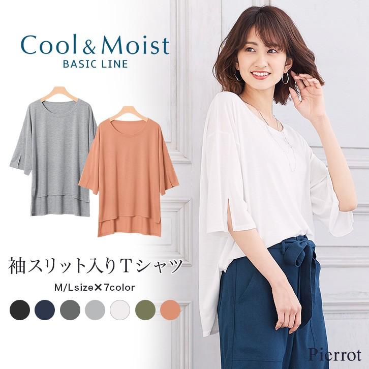 ★★★Cool&MoistUV 袖スリット入り Tシャツ