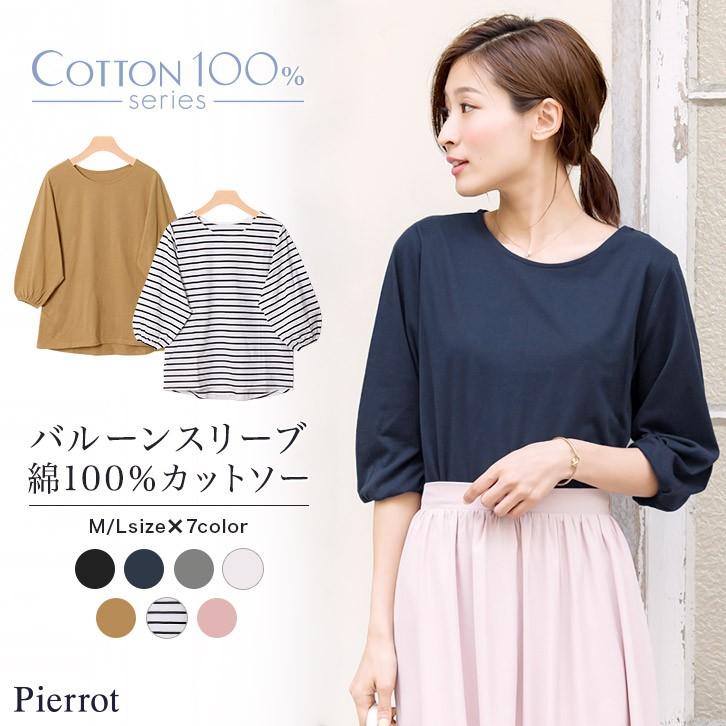 綿100%バルーン袖Tシャツ