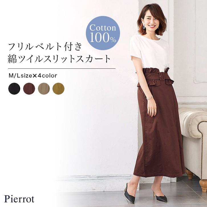 ★★綿ツイルフリルベルト付き スリットスカート