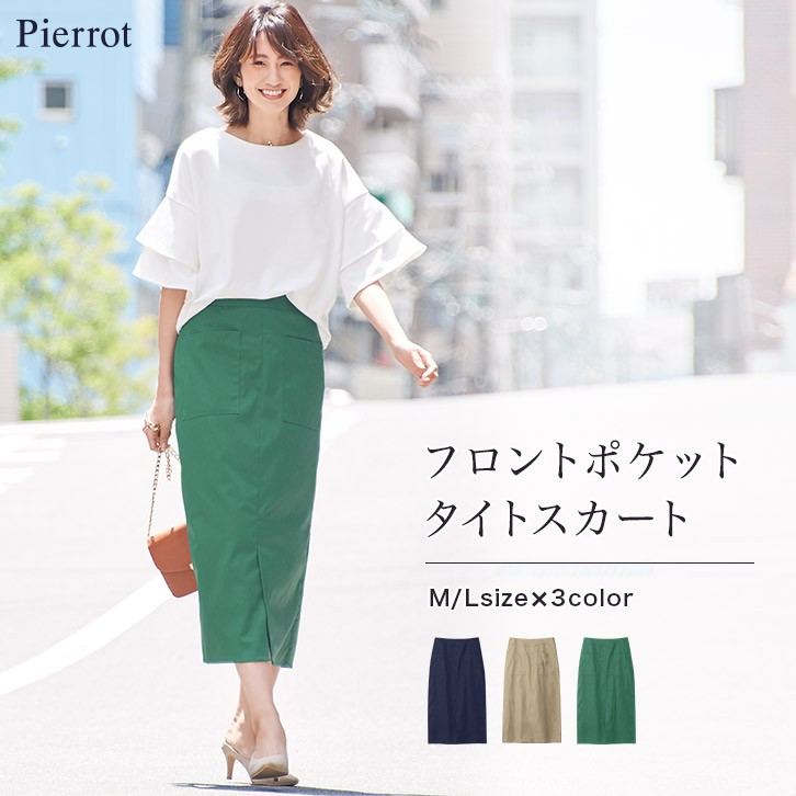 ★★フロントポケットタイトスカート