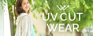 UVシリーズ