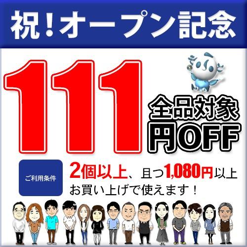 オープン記念!111円OFF 全品対応♪※1,080円以上且つ2点以上お買上げで利用可