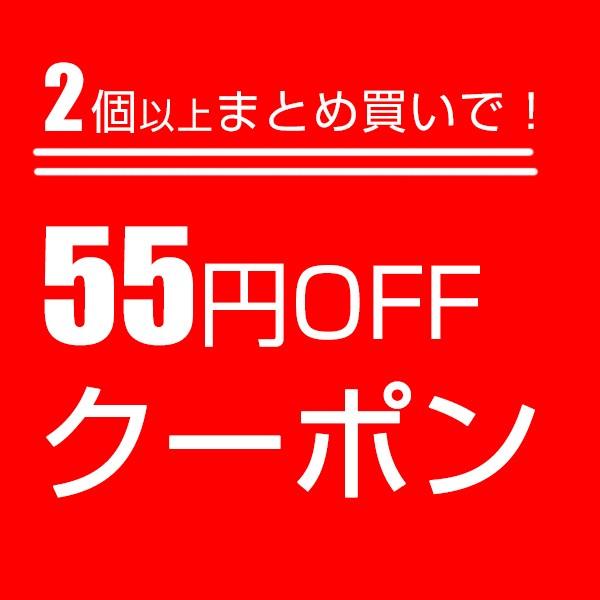 【2個以上のお買上げで55円OFF】全商品対応クーポン!