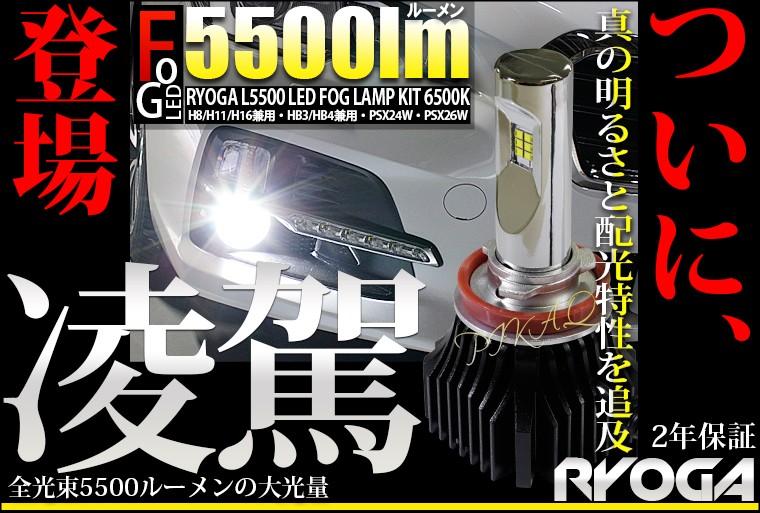 凌駕-RYOGA-L5500 LEDフォグランプキット 明るさ全光束5500ルーメン LEDカラー:ホワイト6500K(ケルビン) バルブ規格:H8/H11/H16・HB3/HB4・PSX24W・PSX26W