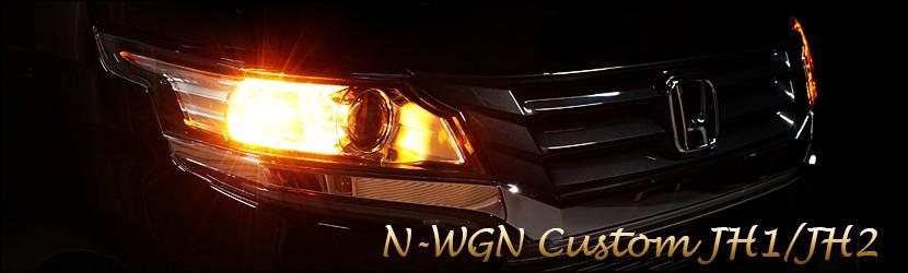HONDA N-WGN Custom[JH1/JH2]
