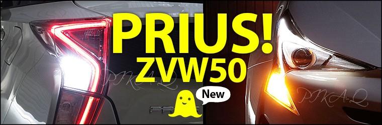 プリウスZVW50