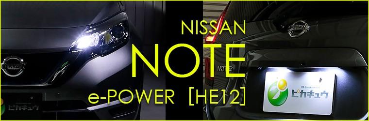 ノート e-POWER[HE12]