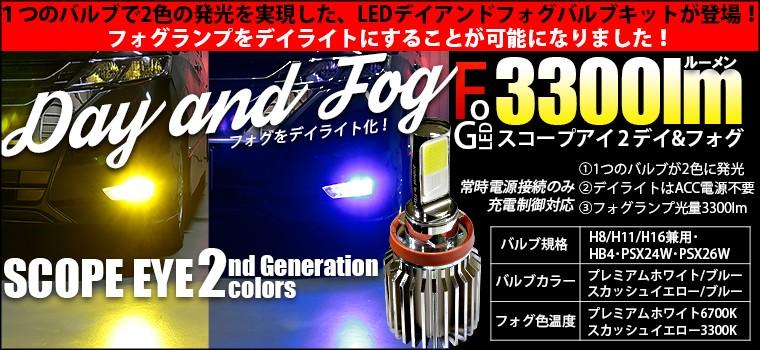 SCOPE EYE 2 DAY AND FOG L3300 LEDデイアンドフォグキット 明るさ3300ルーメン LEDカラー:プレミアムホワイト6700K・スカッシュイエロー3300K/ブルー バルブ規格:H8/H11/H16兼用・HB4・PSX24W・PSX26W