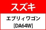 エブリィワゴン[DA64W]