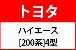 ハイエース[200系]4型