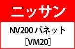 NV200 バネット