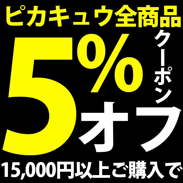 ピカキュウ☆15,000円以上ご購入で使える全商品5%OFFクーポン