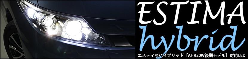TOYOTA エスティマ HV [AHR20W後期モデル]