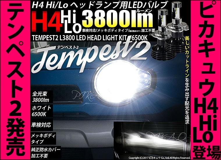 (ヘッドランプLED)・TEMPEST2