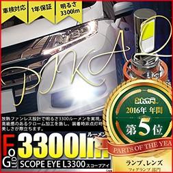 年間大賞L3300 フォグ