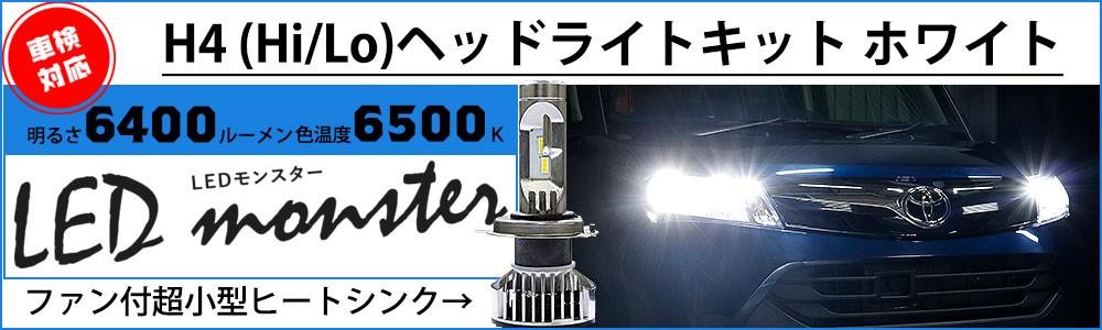 LED monster L6400 H4 ホワイト