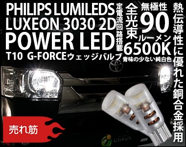 T10LED PHILIPS LUMILEDS LUXEON 3030 2D POWER LED T10 G-FORCE ウェッジシングル ホワイト