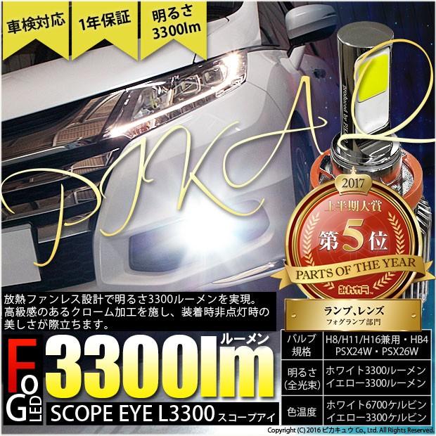2017年上半期大賞L3300 フォグ