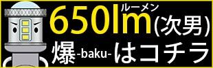 爆650lm