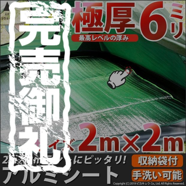 ☆アルミシート 2m×2m 極厚6mm[L]