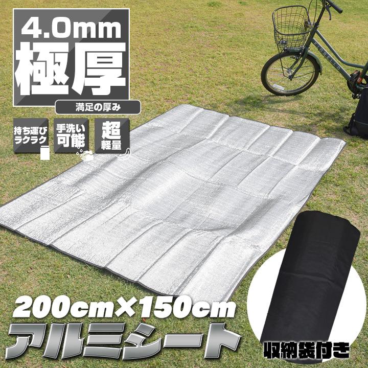 ☆アルミシート 2m×1.5m 極厚6mm[M]